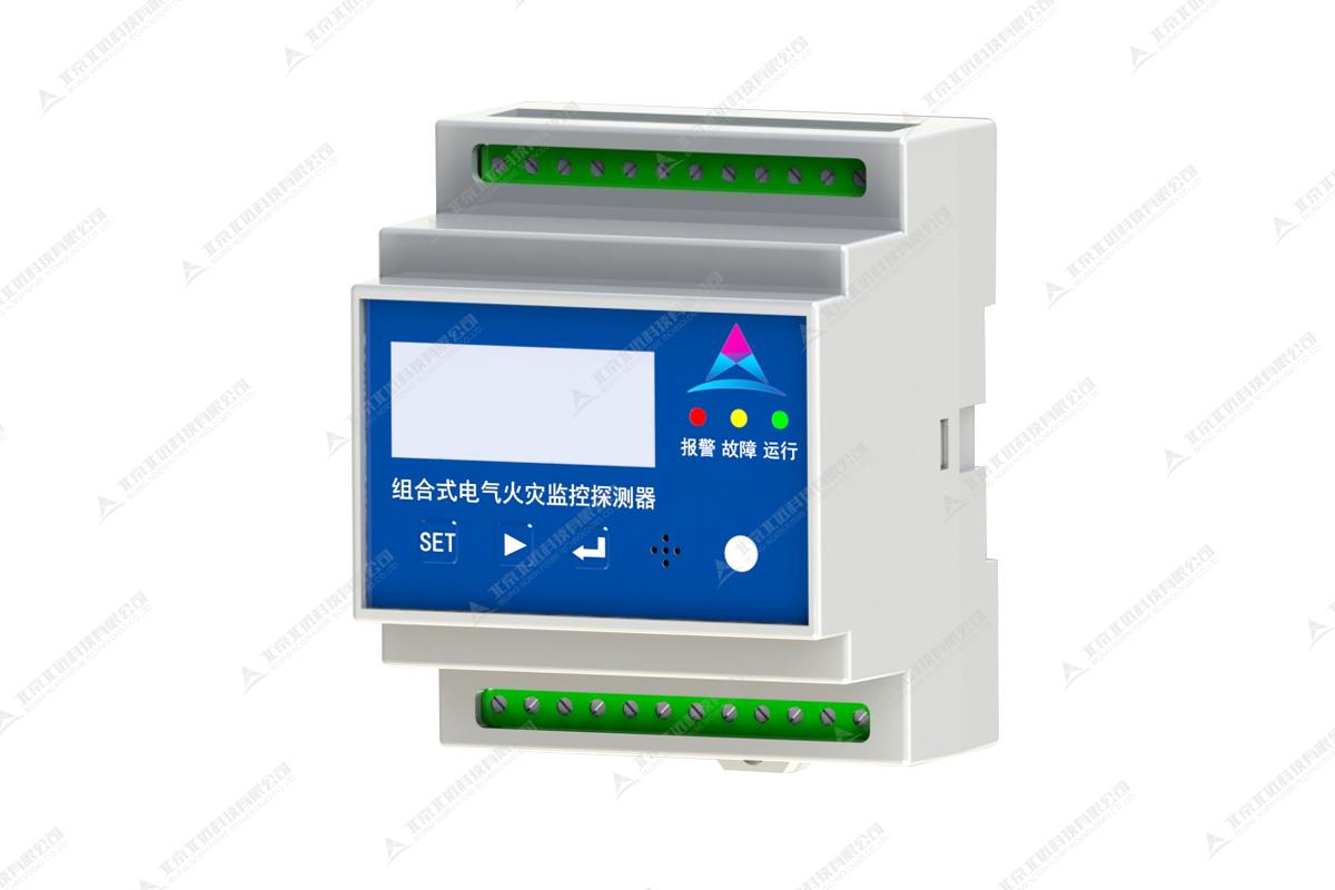 BDH-R电气火灾监控探测器