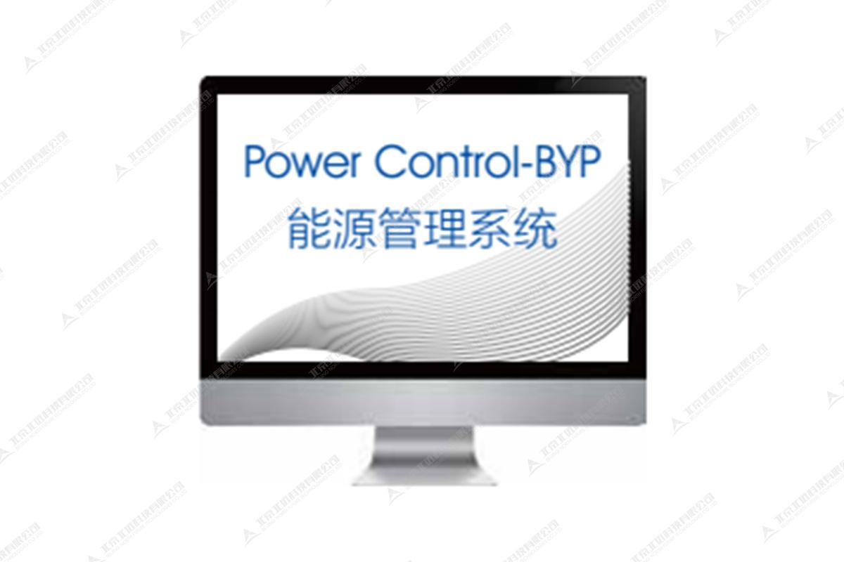 Power Control- BYP能源管理系统